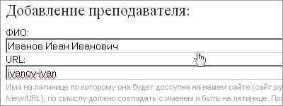 Добавить преподавателя в базу Екавуза для дальнейшей оценки и отзывов - ekavuz.ru