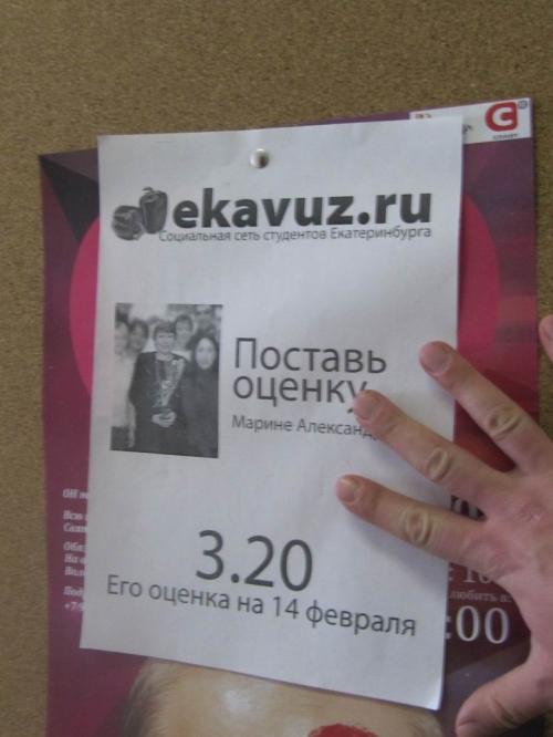 Реклама Екавуза