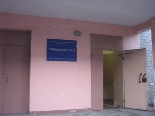 Общежитие УрГУ
