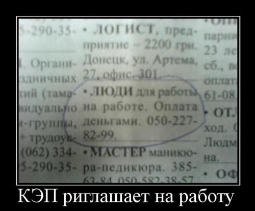 Красноярск вакансии водитель вездехода