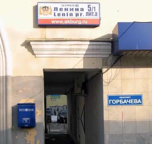 В Екатеринбурге проспект Ленина переименовали в проспект Горбачёва