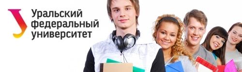 Новый логотип УрФУ